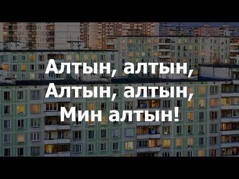 Tatarka - Altyn (Tatar lyrics)