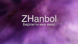 ZHanbol - Берілетін мен емес (мәтін)