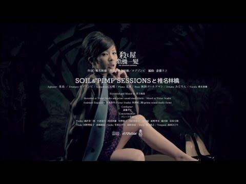 "SOIL&""PIMP""SESSIONSと椎名林檎..."
