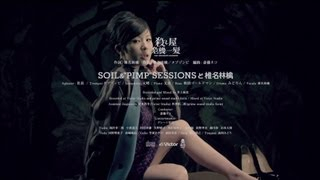 "SOIL&""PIMP""SESSIONSと椎名林檎/特報 「殺し屋危機一髪」"