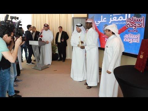 حفل تكريم معز علي كأفضل لاعب عام ٢٠١٧ في استفتاء استاد الدوحة