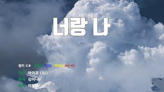 [은성 반주기] 너랑나 - 아이유(IU)