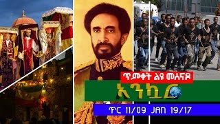 Ethiopia - Ankuar : አንኳር - Ethiopian Daily News Digest (Timket Special) | January 20, 2017