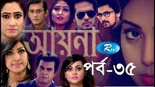 Ayana | EP - 35 | Elias Kanchon | Sohosi | Monira Mithu | Bangla Serial Drama | Rtv