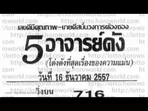 เลขเด็ดงวดนี้ หวยซอง 5 อาจารย์ดัง 16/12/57