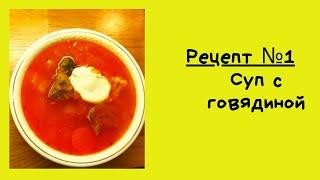 Фото Самый вкусный суп с говядиной.
