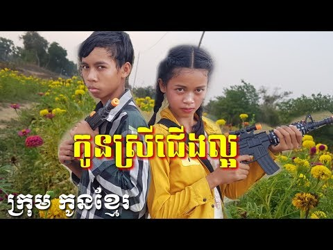 កូនស្រីជើងល្អ ភាគ1 ក្រុម កូនខ្មែរ /New, Movie Khmer/ Good Leg Daughter/from Krum Konkhmer.