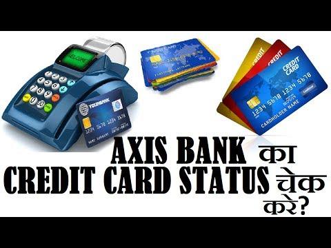 how-to-check-axis-bank-credit-card-statusएक्सिस-बैंक-का-क्रेडिट-कार्ड-का-ऑनलाइन-स्टेटस-कैसे-चेक-करे