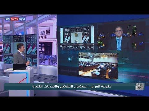 حكومة العراق.. استكمال التشكيل والتحديات الكثيرة  - نشر قبل 7 ساعة