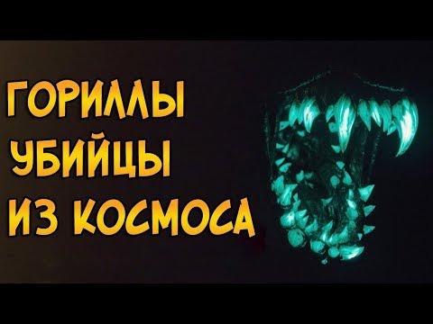 Космические Гориллы из фильма Чужие на Районе