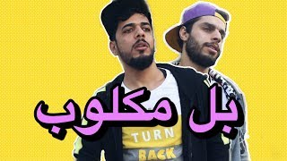بل مكلوب | كوميديا رهيبة | يوميات واحد عراقي