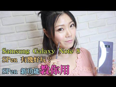 Samsung Galaxy Note8 評測1: SPen 有幾好玩? Spen 好玩功能教你用~~