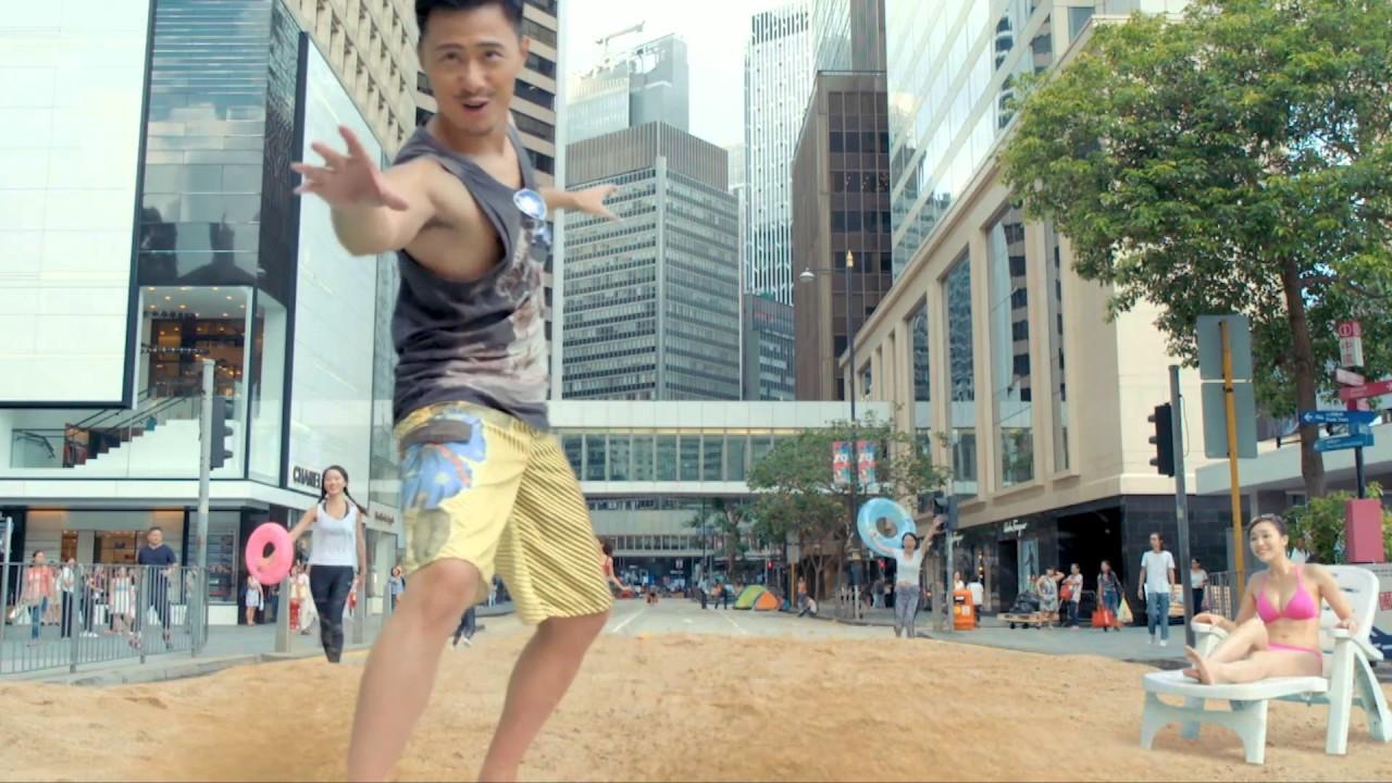 Amazing Summer 2017 發揮夏日狂想! (TVB)