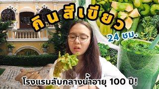 ท้าตัวเอง!! กินแต่ผัก 24 ชั่วโมง ที่โรงแรมลับกลางน้ำอายุ 100 ปี