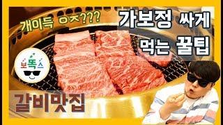 [맛집탐방/보똑스] 수원 갈비 맛집 '가보정&#…