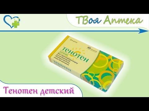 Тенотен детский таблетки ☛ показания (видео инструкция) описание ✍ отзывы ☺️
