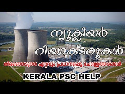 അണു നിലയങ്ങൾ | Nuclear Reactors In India | Kerala PSC Online Coaching | ആണവനിലയങ്ങൾ |