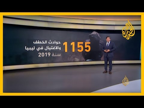 أرقام مفزعة.. حوادث الخطف والاغتيال في ليبيا خلال  ???? 2019  - نشر قبل 36 دقيقة