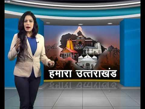 KHABAR UTTARAKHAND LIVE NEWS