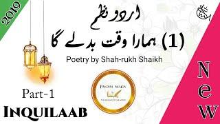 Hamara Waqt Badlega   New Urdu Poem / Song by Shabbir Shaikh 2019 HD