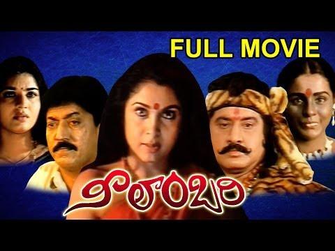 Neelambari Full Length Telugu Moive || DVD Rip