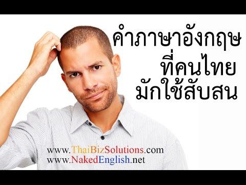 C23-คำภาษาอังกฤษที่คนไทยใช้สับสน 1