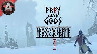 Скачать ПОЧЕМУ ОНО НАПАЛО НА МЕНЯ Prey For The Gods 1