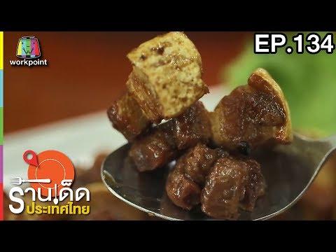 ย้อนหลัง ร้านเด็ดประเทศไทย | EP.134 | 19 มิ.ย.60