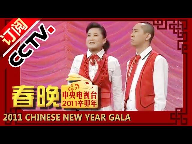 2011 央视春节联欢晚会 相声 《芝麻开门》贾玲 白凯南  CCTV春晚