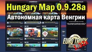 ETS 1.32 Как подключить карту Hungary Map Карта Венгрии в Euro Truck Simulator 2