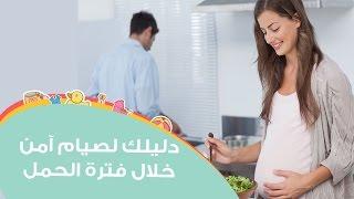 نصائح لتجنب التعب والأرهاق خلال الصيام  في فترة الحمل  | Ramadan advice to pregnant mothers