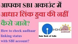 how to check aadhaar linking status with state bank of india