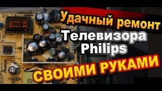 Удачный ремонт Телевизора Своими Руками / Successful repair a broken TV with their own hands
