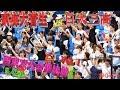 👸🎥東海大菅生 vs 日大三高(甲子園ベスト4)💐⚾️激闘 『エール』Vol.1 西東京大会 2018 7/26 第100回全国高校野球選手権大会 Japan High school baseball