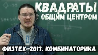 Квадраты с общим центром  Комбинаторика  Физтех 2017. Математика  Борис Трушин