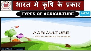 भारत में कृषि के प्रकार | TYPES OF AGRICULTURE | 45 | Part-2