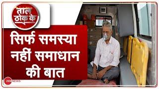 Taal Thok Ke (Spl Edition) LIVE: आपकी चिंता मिटाने वाली Debate | COVID-19 | Coronavirus Hindi News