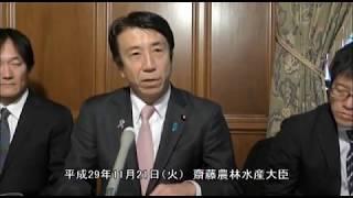 齋藤農林水産大臣会見(平成29年11月21日)