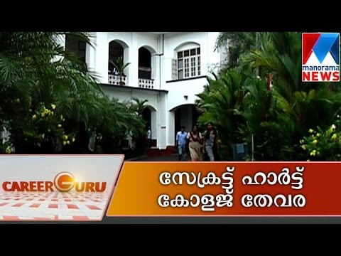 Sacred Heart College, Thevara | Manorama News | Career Guru