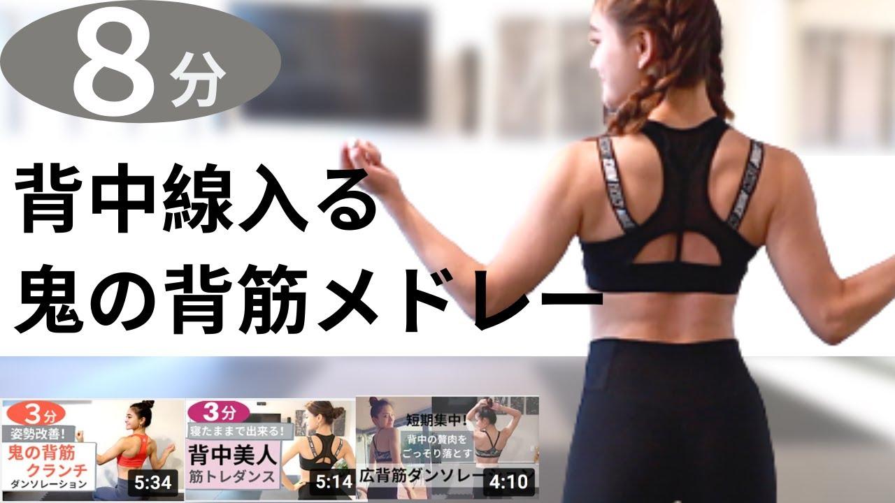 【鬼の背筋メドレー】背中の縦線入る🔥 超キツイ背筋ダンス3選!【上級者向け】