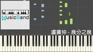 """盧廣仲 Crowd Lu - 幾分之幾 You Complete Me - """"花甲大人轉男孩"""" 電影主題曲 - 鋼琴教學 Piano Tutorial [HQ] Synthesia"""