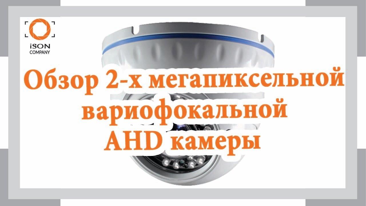 Обзор 2 х мегапиксельной вариофокальной антивандальной камеры Topvision TVDR 30