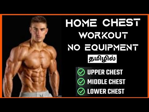 the effective home chest workout for men in tamilsets and