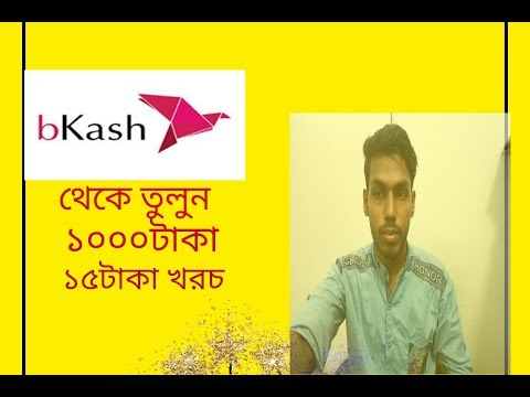 Bkash cash out from ATM Booth Ismail Tech bangla
