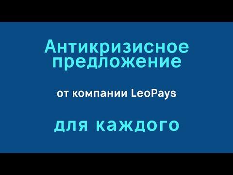 Как зарабатывать на блокчейне LeoPays