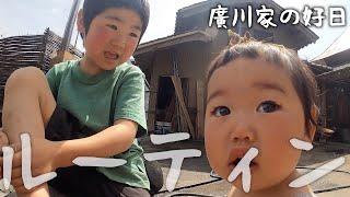 廣川家の好日#121【ルーティン】【日常Vlog】