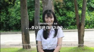 ขอบคุณเวลา - sukhumvit 66 ( cover by Aalatae ^^ )
