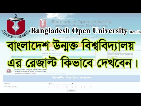 How to see results of Bangladesh Open University | BOU Results