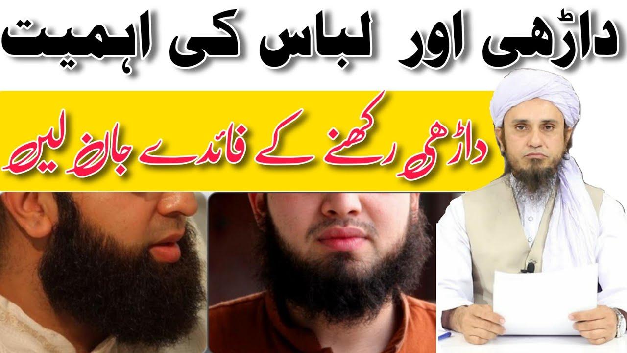 Dadhi Aur Libaas Ki Ahmiyat   Mufti Tariq Masood  