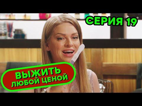 Выжить любой ценой - 19 серия | 🤣 КОМЕДИЯ - Сериал 2019 | ЮМОР ICTV